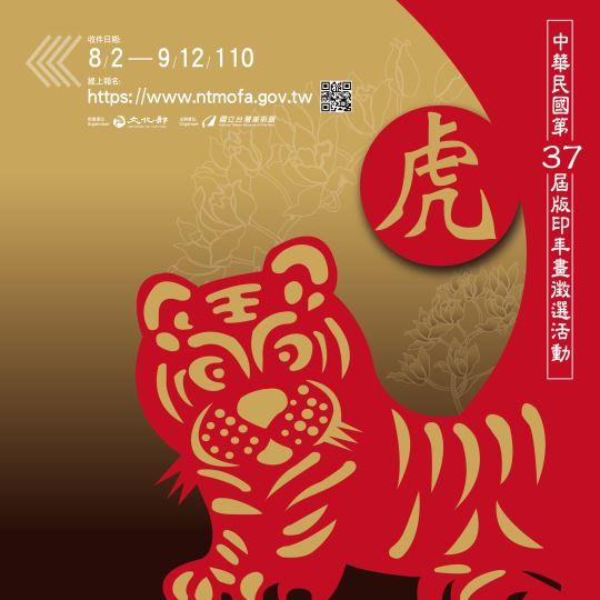 中華民國第37屆版印年畫徵選活動