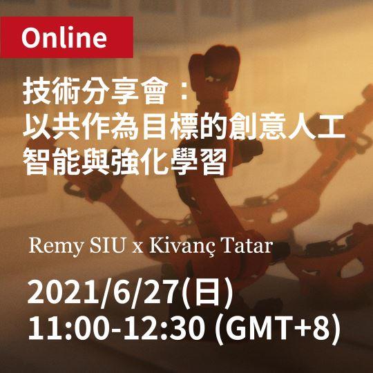  線上直播  技術分享會:以共作為目標的創意人工智能與強化學習(Online & Live)