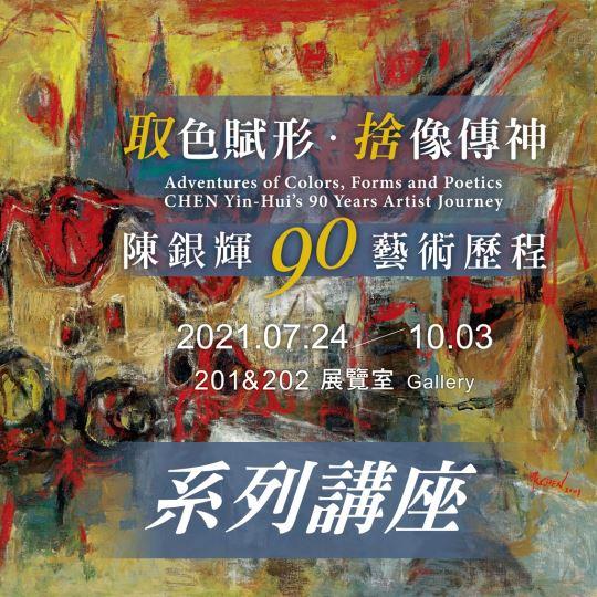 「取色賦形.捨像傳神─陳銀輝90藝術歷程」系列講座