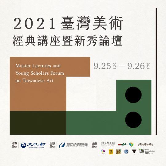 2021臺灣美術經典講座暨新秀論壇