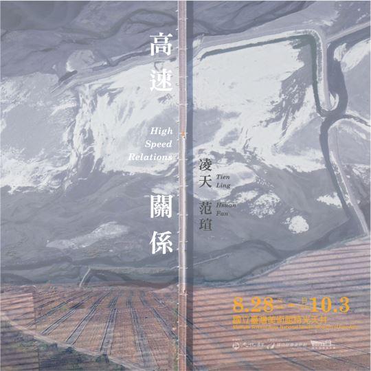 2021藝術跨域創作案展覽「凌天、范瑄: 高速關係」