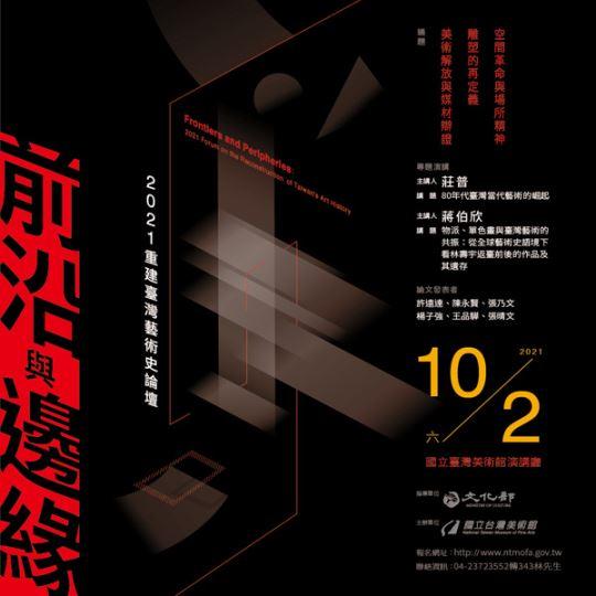 前沿與邊緣-2021重建臺灣藝術史論壇