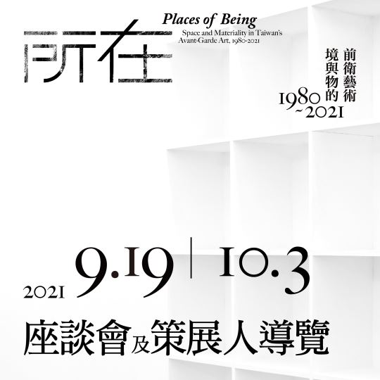 「所在:境與物的前衛藝術1980-2021」座談會及策展人導覽