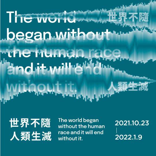 世界不隨人類生滅