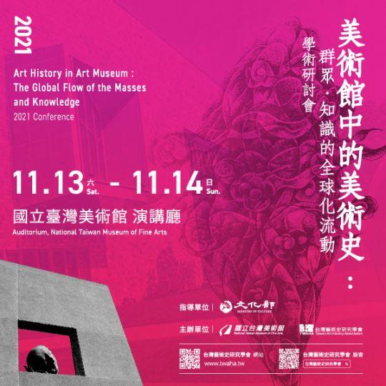 2021「美術館中的美術史:群眾・知識的全球化流動」學術研討會