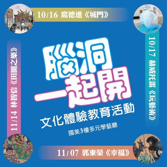 國立臺灣美術館─「腦洞一起開」文化體驗教育活動