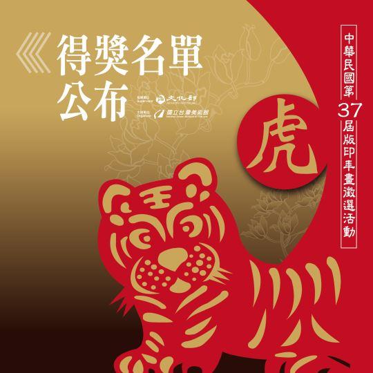 中華民國第37屆版印年畫徵選活動-得獎名單公布