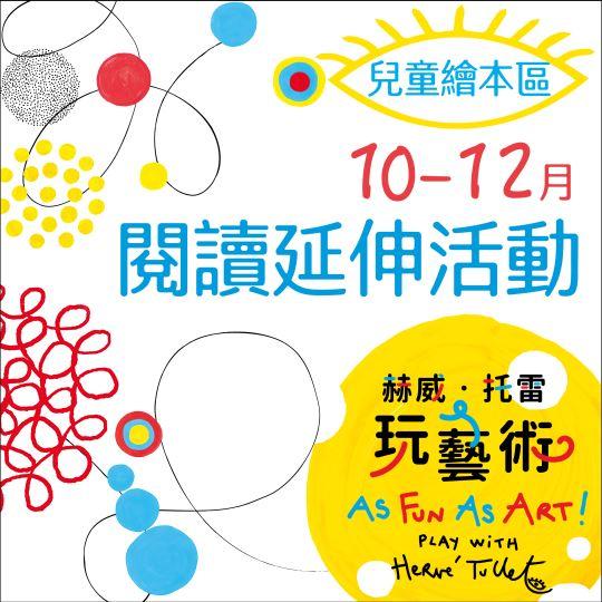 「兒童繪本區」 10月至12月閱讀延伸活動