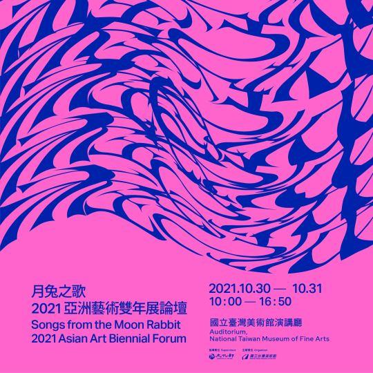 月兔之歌-2021亞洲藝術雙年展論壇
