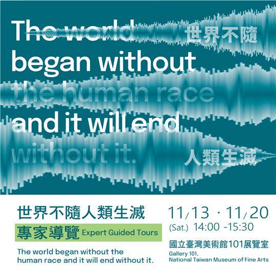 「世界不隨人類生滅」專家導覽