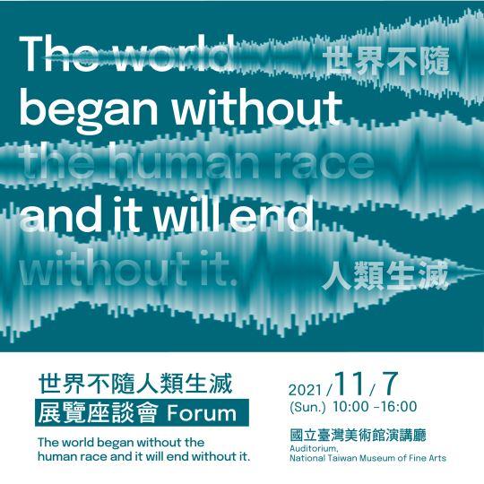 「世界不隨人類生滅」展覽座談會