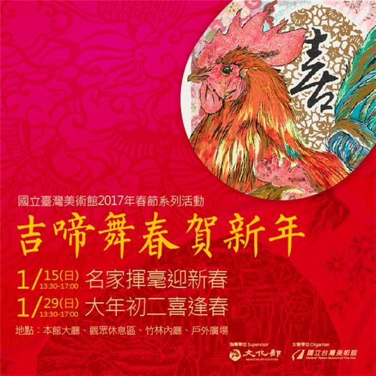 『吉啼舞春賀新年』2017年春節系列活動