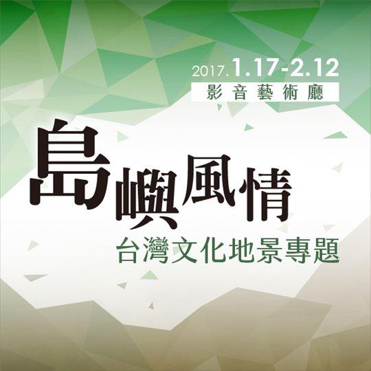 影音藝術廳放映【島嶼風情-台灣文化地景專題】