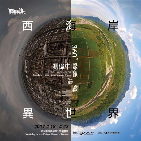 2017數位藝術創作案「馮偉中:西海岸異世界-360度錄像實驗」