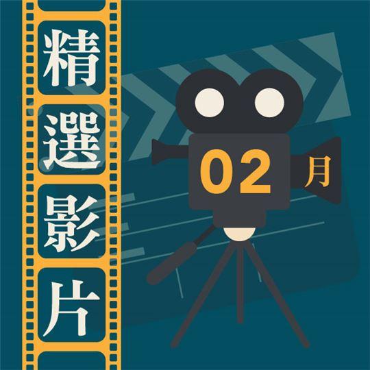 資料中心106年2月精選影片-臺灣資深藝術家影音紀錄片
