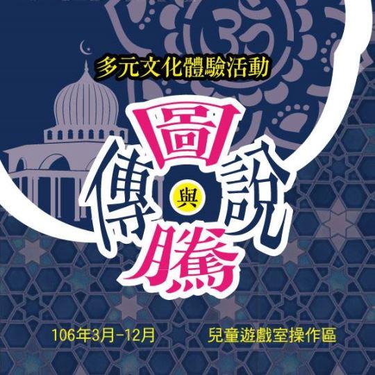 「圖騰與傳說」多元文化藝術體驗活動