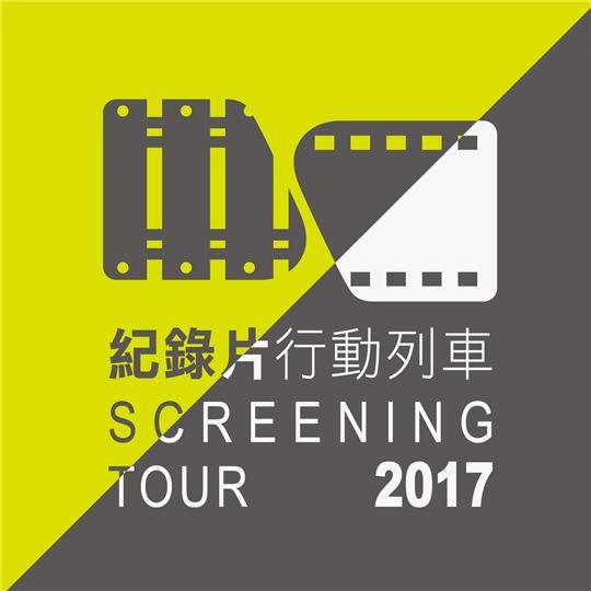 影音藝術廳放映【2017紀錄片行動列車】