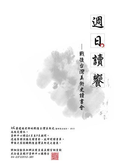 106年 週日讀饗 - 戰後台灣美術史讀書會