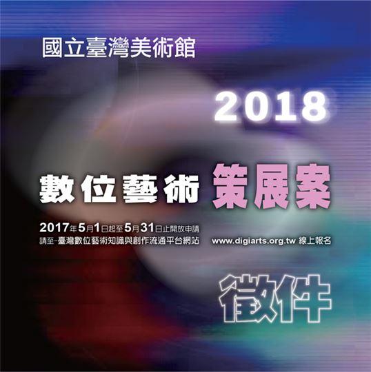 2018數位藝術策展案徵件