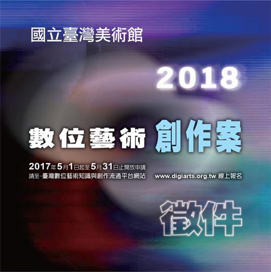 2018數位藝術創作案徵件