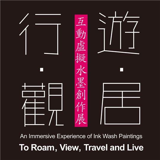 2017數位藝術創作案「行.觀.遊.居-互動虛擬水墨創作展」