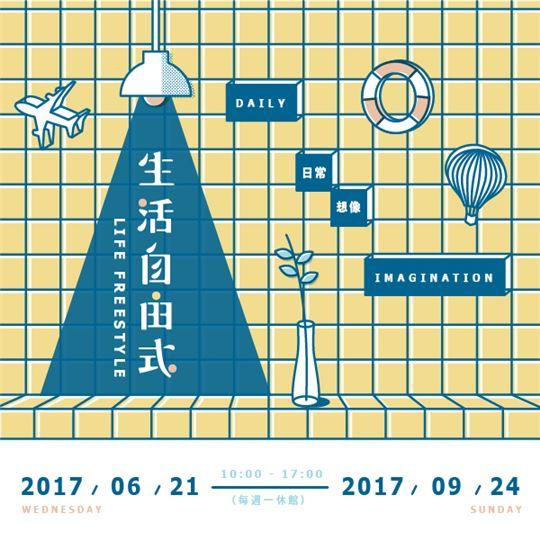 《生活自由式—日常/想像》當代藝術展