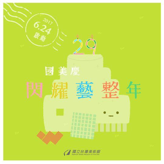 29週年館慶活動「國美慶29  閃耀藝整年」