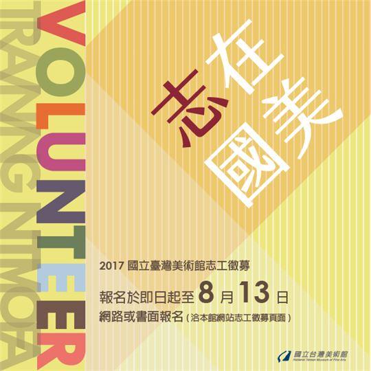 2017國立臺灣美術館志工徵募
