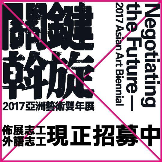 2017亞洲藝術雙年展志工徵募