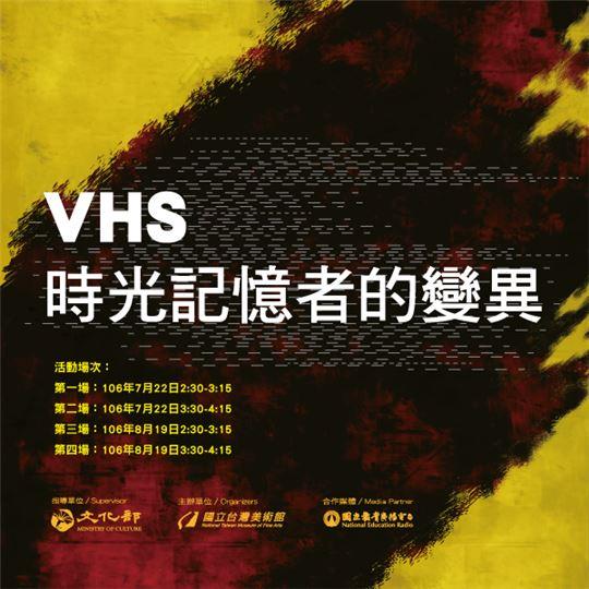 VHS時光記憶者的變異