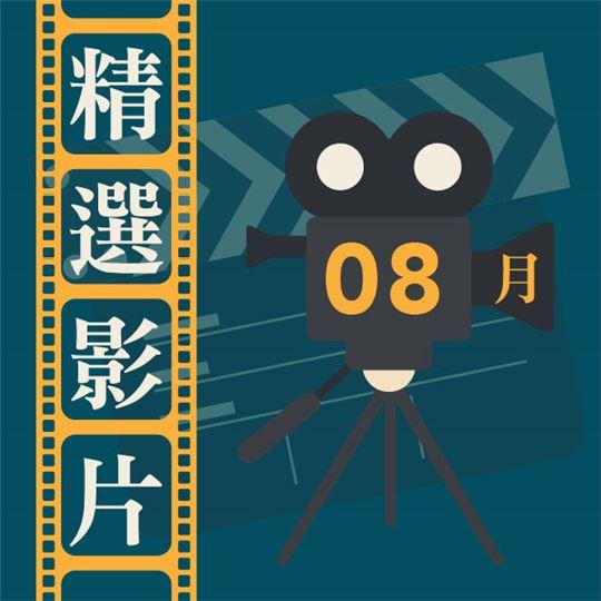 資料中心  106年8月精選影片: 畢卡索的奇異旅程