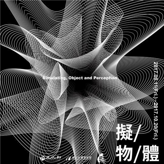 【擬物體】藝術銀行主題展