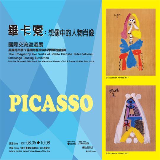 「畢卡索:想像中的人物肖像-美國德州麥卡倫國際藝術與科學博物館館藏」國際交流巡迴展