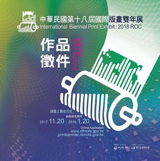 國立臺灣美術館- 「中華民國第十八屆國際版畫雙年展」徵件簡章