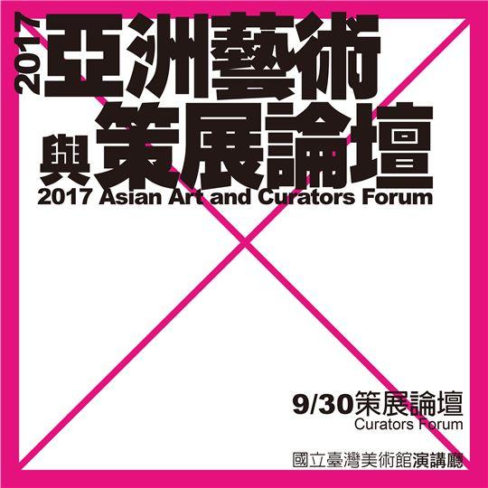 2017亞洲藝術與策展論壇-策展論壇