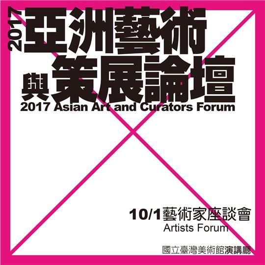 2017亞洲藝術與策展論壇-藝術家座談會