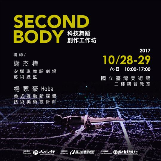 Second Body科技舞蹈創作工作坊