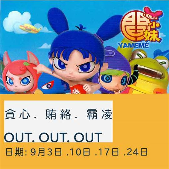 貪心. 賄絡. 霸凌OUT. OUT. OUT活動