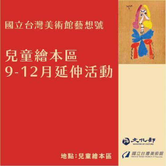 藝想號-兒童繪本區106年9-12月閱讀延伸活動