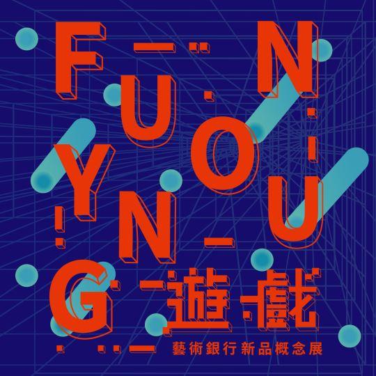 FUN YOUNG遊戲-藝術銀行新品概念展