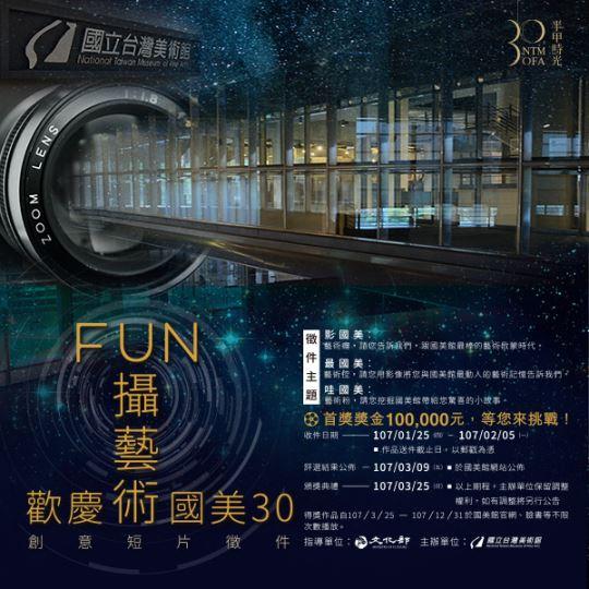 「FUN攝藝術 歡慶國美30」創意短片徵件