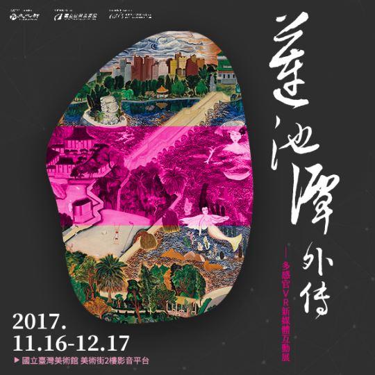 蓮池潭外傳-多感官VR新媒體互動展