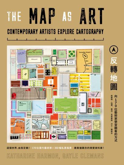「反轉地圖:跟170位當代藝術家學習觀看的方式」書籍分享會