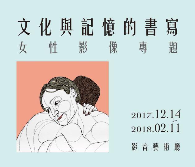 影音藝術廳放映【文化與記憶的書寫-女性影像專題】