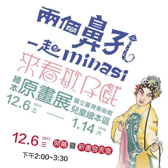 《來看歌仔戲》《兩個鼻孔一起minasi》繪本原畫展