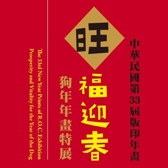 中華民國第33屆版印年畫「旺福迎春─狗年年畫特展」