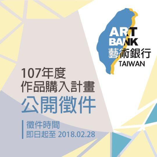 藝術銀行107年度作品購入計畫公開徵件