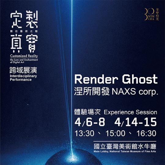 「定製真實 : 數位藝術之魅」 跨域展演《Render Ghost》