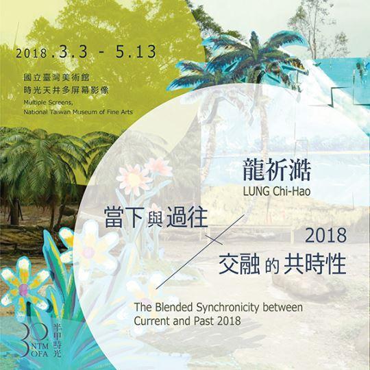 龍祈澔:當下與過往交融的共時性 2018