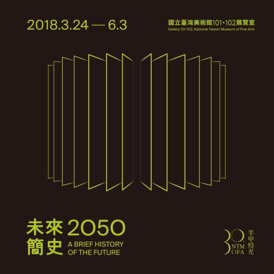 2050,未來簡史